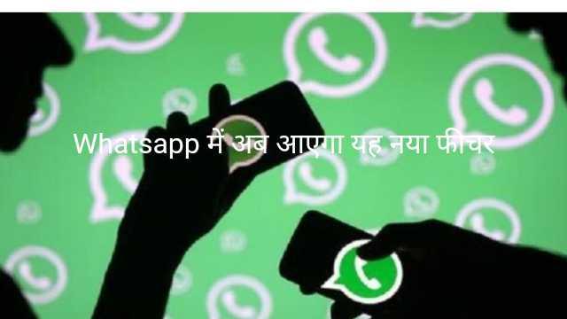 Whatsapp में अब आएगा यह नया फीचर, चैटिंग नए अंदाज में होगी