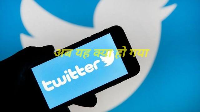 New IT Rules ना मानने वाले ट्विटर पर कार्रवाई शुरू, सरकार ने खत्म किया ट्विटर का मध्यवर्ती दर्जा