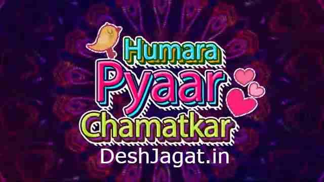 Humara Pyaar Chamatkar Web Series Kooku : Cast, Roles, Watch Online