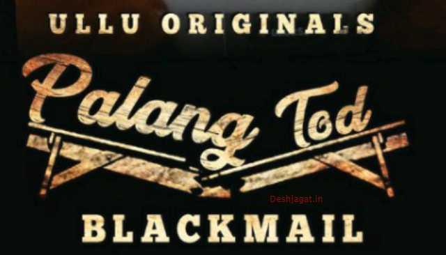 Blackmail Palang Tod Ullu Web Series Cast: Actress, Roles, Wiki, Poster