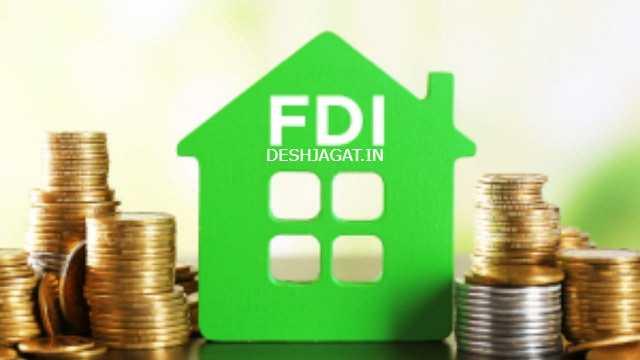 FDI In India FDI का पसंदीदा ठिकाना बना भारत